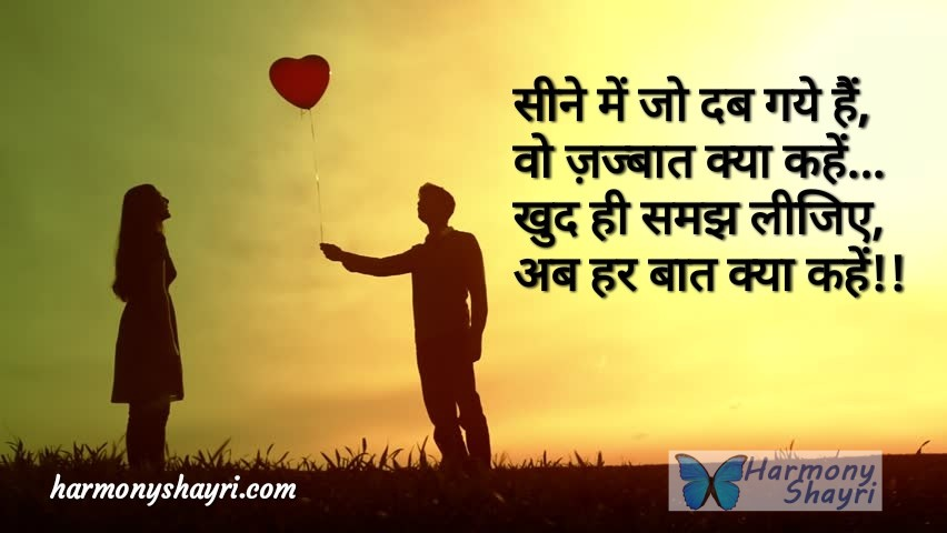 Happy Propose Day Valentine Top Hindi Shayari Collection Famous
